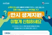 용인시, 소득 감소 '위기가구' 50만 원 지급