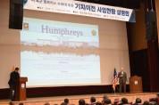 미 육군 캠프 험프리스, 기지이전 사업현황 설명회 개최