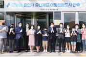 백군기,유니세프 아동친화도시 인증 현판 제막식 개최