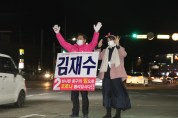 김재수 예비후보, '딸과 함께 이색 선거운동'
