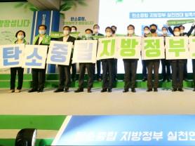 백군기,'탄소중립 지방정부 실천연대'발족식 참여