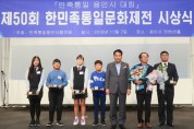 용인시, 한민족통일문화제전 시상식 개최