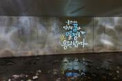 용인 신봉동, 정평천 산책로에 밤길 안전'로고젝터' 설치완료