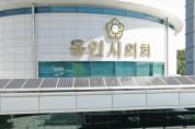 용인시의회, 제244회 제1차 정례회···6월 10일부터 24일까지