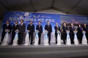 화성시, 화성국제테마파크'성공 추진 위한 비전 선포식 개최