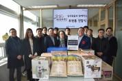 용인문화재단, 취약계층에 물품 기부해 '훈훈'