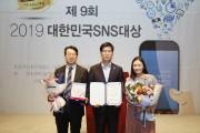 '제9회 대한민국 sns 대상' 기초지방자치단체 부문, '용인시' 최우수상 수상