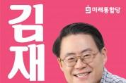 김재수 경선후보,'안심창조벨리 재건으로 대구 동부권 확 바꾸겠습니다'