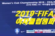 '2019 FIFA/AFC 여자클럽 챔피언십' 용인체육공원서 막 올라