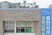 용인 처인구, 마평동 금령로 3km 구간 보행환경 개선