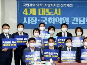4개 대도시 시장・국회의원 지방자치법 입법 논의
