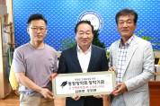 ㈜바루디자인‧평창군청 김춘호 주무관, 평창장학회에 장학금 기탁