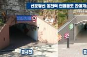 용인 죽전2동, 신분당선 동천역 연결통로 보행 환경개선공사 완료