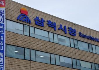 김양호 삼척시장의 코로나확진자 발생의 입장문 발표