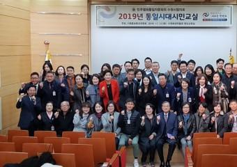 """안혜영, """"2019 통일시대 시민교실"""" 참여"""