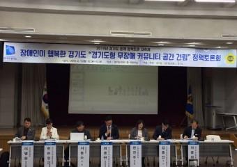 """""""2019년 경기도 춘계 정책토론 대축제"""""""