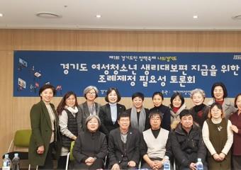 """전승희, """"경기도 여성청소년 생리대 보편지급"""" 위한 조례제정 필요성 토론회 개최"""