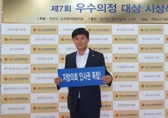 김경호 도의원, 제7회 우수의정대상 수상