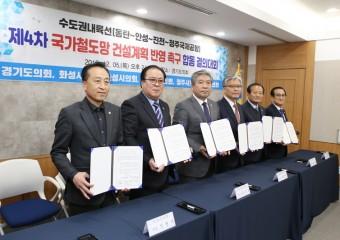 송한준, 수도권 내륙선의 철도망계획 반영 촉구 결의문 발표