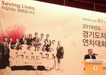 송한준, 대한적십자사 창립 114주년 기념 경기도지사 연차대회 참석