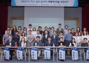 남종섭, 「어린이가 가고 싶은 놀이터 어떻게 만들것인가?」 토론회 개최