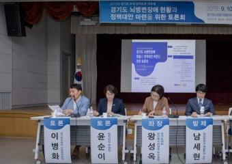 경기도, '뇌병변장애 현황과 정책대안 마련을 위한 토론회' 개최