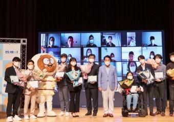 용인시, 청년의 날 기념식 개최
