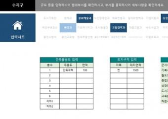 수지구, 건축허가 담당부서 미리 확인하는 체크리스트 공개
