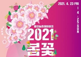 용인농촌테마파크 '봄꽃 정원 축제' 개최