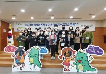 제3기 아동참여위원회 및 아동권리 옴부즈퍼슨 위촉식 개최