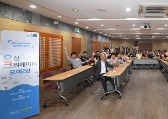 오산시, '청년크리에이터 영상콘텐츠 발표회' 개최