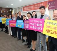 강릉시 지역단체, 국제영화제 릴레이 피켓 홍보 나서