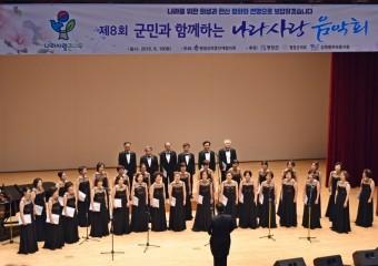 평창군 보훈단체협의회, 「제8회 군민과 함께 하는 나라사랑 음악회」 대성황 !