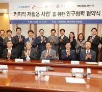 강릉시, 커피박 재활용사업 연구협력 MOU  '체결'
