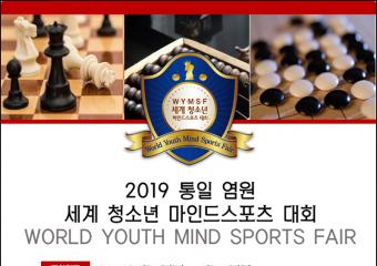세계 청소년 '평창' 집결 두되올림픽 펼친다 !