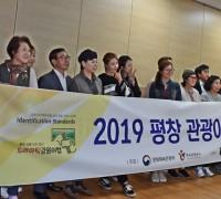 평창군, 지역관광마케팅조직(DMO) 강화한다 !