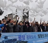평창군, 발왕산 정상 '평창 평화봉' 지명제정 최종 확정 !