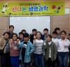 [사회] 강릉시 초등생,  KIST 연구원이랑 신나는 과학탐구!