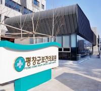 평창군보건의료원, 냉방 감염병 '레지오넬라증' 예방관리 '突入'