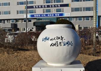 평창군, 설 연휴 '불법 환경오염행위' 특별단속 강화