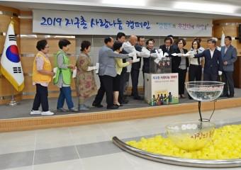 평창군서 2019 지구촌 사랑나눔 캠페인 순회모금행사 열려