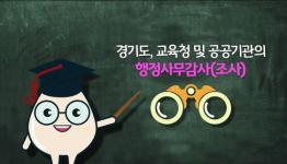 [정치] 경기도의회 홍보영상
