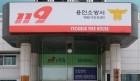 [사회] 용인소방서, '비상구 폐쇄 등 불법행위 신고포상제'운영