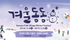[문화] 한국민속촌, 겨울축제 시리즈 1탄 '추억의 그때 그놀이' 개막
