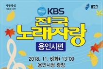 [문화] KBS전국노래자랑 예심오는 4일·본선, 오는 6일 시청 광장서