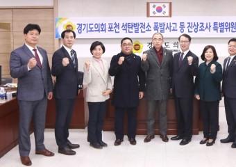 경기도의회 포천 석탄발전소 폭발사고 진조특위,이원웅 위원장 '선출'