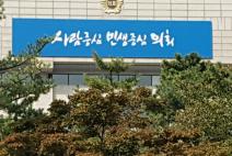[정치] 경기도의회 문광위, 전국체전 경기도 선수단 격려