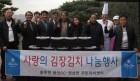 [사회] 용인시 원삼면-블루원CC '사랑의 김치나누기' 개최