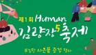 [문화]  용인 중앙시장서  제1회 김량장 축제 열린다.