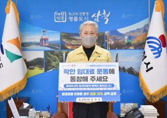 김양호 삼척시장, '착한 임대료 확산 챌린지' 참여